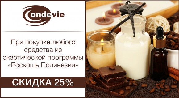 Ondevie Spa 2